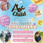 札幌、円山保育園 ABCチャイルド