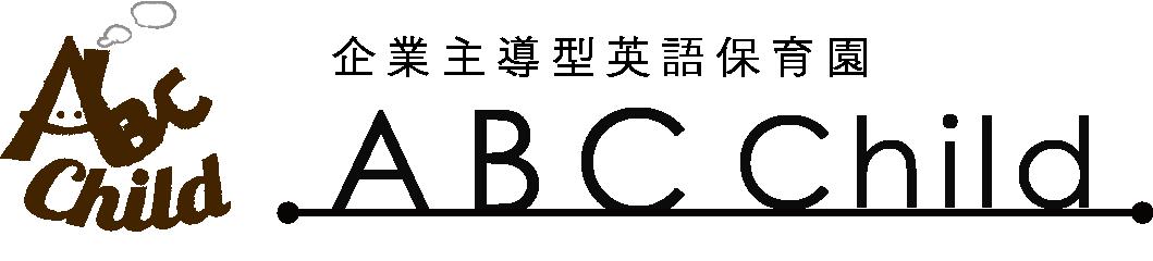 ABCチャイルド|企業主導型英語保育園