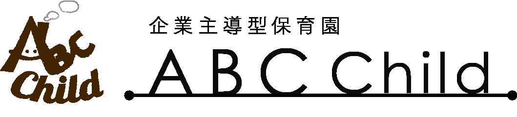ABCチャイルド|企業主導型保育園・病児保育室